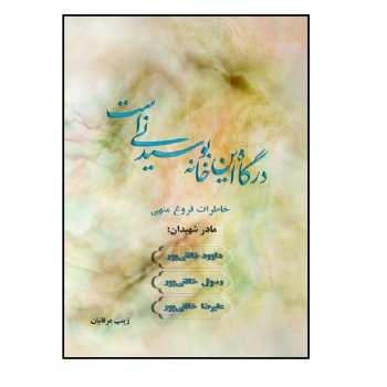مادر شهیدان خالقی پور
