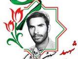 شهید حسین آزادی
