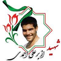 ازبرعلی احمدی