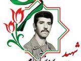 شهید پرویز ارام