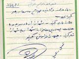 شهدا- شهید بهمن اسکندری