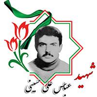 عباس علی حسینی