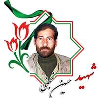 حسین نجفی