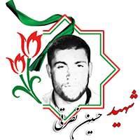 حسین نصرتی
