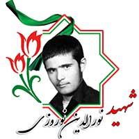 نورالدین نوروزی