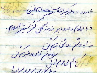 سلام بر شهیدان -دستخط شهید حمید کاظمی