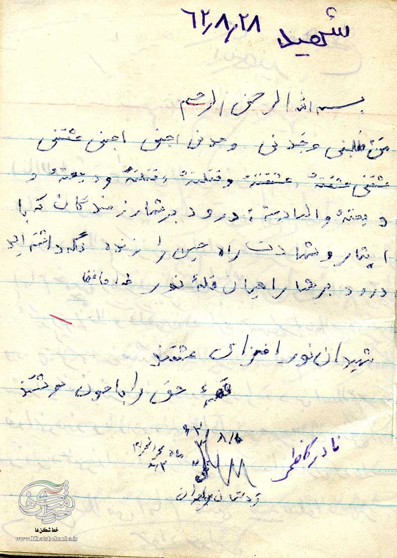 دستخط شهید نادر کاظمی