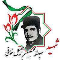 عبدالحسین جلیل خانی