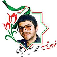 محمدحسین تجلی
